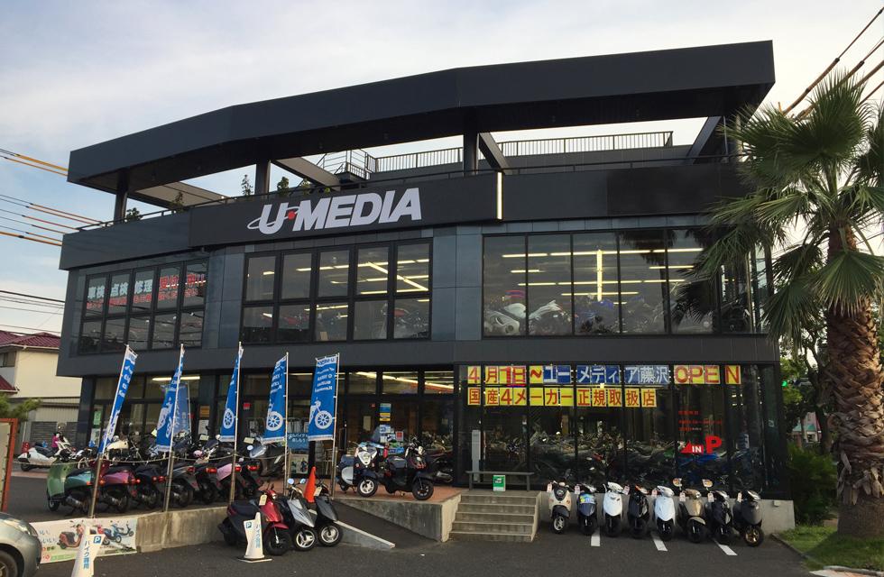 ユーメディア藤沢