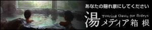 湯メディア箱根
