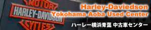 ユーメディア横浜青葉ハーレーショップ