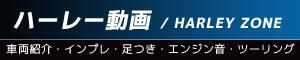 ハーレー動画 HARLEY ZONE