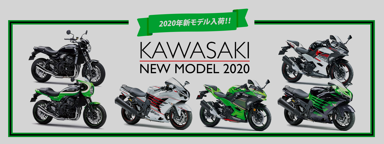 KAWASAKI NEW MODEL 2020モデル入荷